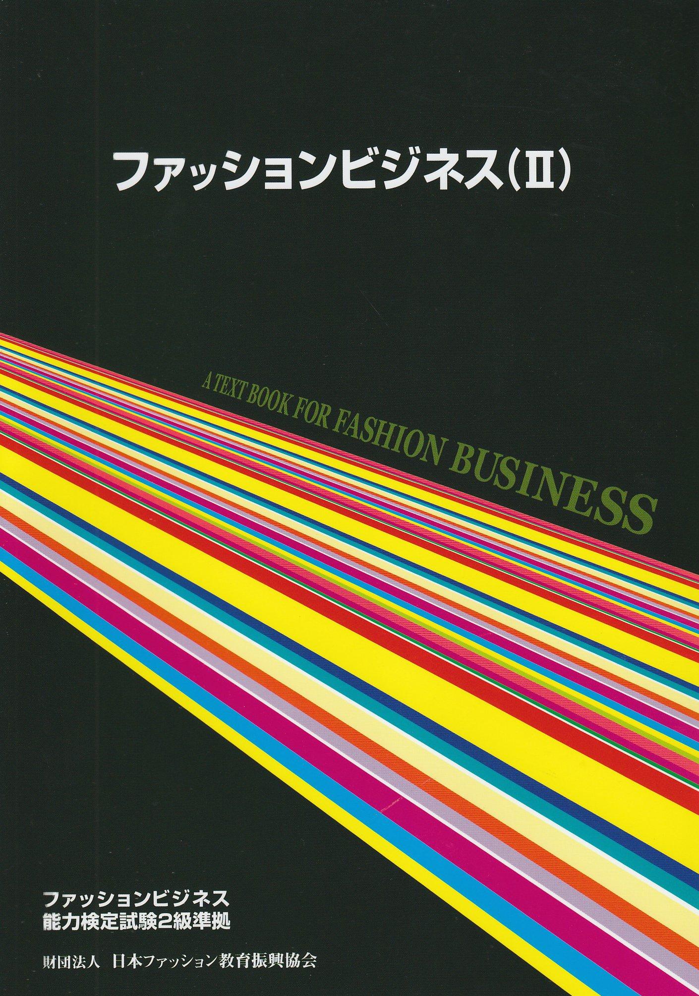 ファッションビジネス(II)
