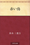 Akai tori (Japanese Edition)
