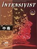 INTENSIVIST Vol.9 No.3 2017 (特集:中毒)