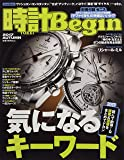 時計Begin2017秋号 vol.89
