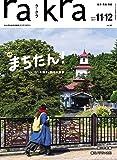 rakra (ラクラ) vol.85 2017 10/25 [ まちたん!  いいね! を探す、街なか散歩 ]