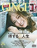 GINGER[ジンジャー] 2020年3月号[雑誌]