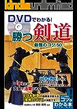 DVDでわかる!勝つ剣道 最強のコツ50 改訂版 【DVDなし】 コツがわかる本