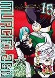 MURCIÉLAGO -ムルシエラゴ- 15巻 (デジタル版ヤングガンガンコミックス)
