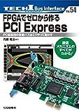 FPGAでゼロから作るPCI Express―PC拡張用の定番バスはこうやって動かす (TECH I―BUS Interface)