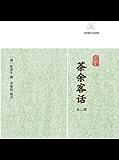 茶余客话(全二册) (历代笔记小说大观)