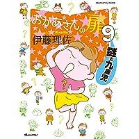 【Amazon.co.jp 限定】【Amazon.co.jp限定】おかあさんの扉9 謎の九歳児 クリアしおり4種セットつき (オレンジページムック)