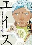 エイス(1) (モーニングコミックス)