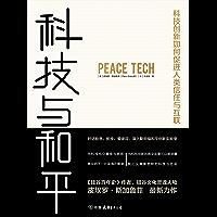 科技与和平:科技创新如何促进人类信任与互联(《硅谷百年史》作者最新力作,当科技也分善良与邪恶,我们应该如何寻找下一片蓝海?)