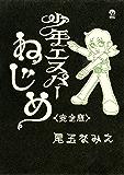 少年エスパーねじめ<完全版> (シリウスコミックス)