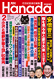 月刊Hanada2020年2月号 [雑誌]