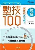 中学入試 算数 塾技100
