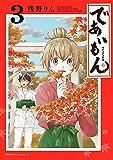 であいもん(3) (角川コミックス・エース)