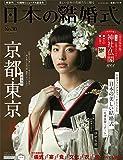 日本の結婚式 No.30 (生活シリーズ)