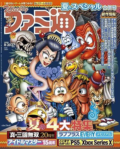 週刊ファミ通 2020年8月20・27日合併号