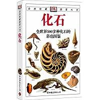 化石:全世界500多种化石的彩色图鉴(彩色)(新版)