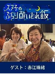 スヌ子のぶらり酔いどれ飯 #4 赤江珠緒XBESPOQUE(東京・東中野)