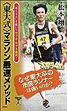 <東大式>マラソン最速メソッド 「考える力」を磨いてサブ4・サブ3達成! (SB新書)