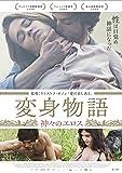 変身物語 ~神々のエロス~ [DVD]