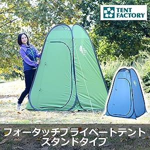 テントファクトリー サンシェード フォータッチプライベートテント スタンドタイプ TF-TP4S