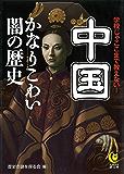 中国 かなりこわい闇の歴史 学校じゃここまで教えない! (KAWADE夢文庫)