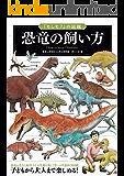 「もしも?」の図鑑 恐竜の飼い方