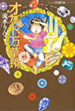 オカルト万華鏡 アナタもワタシも知らない世界(2) (HONKOWAコミックス)