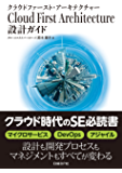 Cloud First Architecture 設計ガイド(日経BP Next ICT選書)