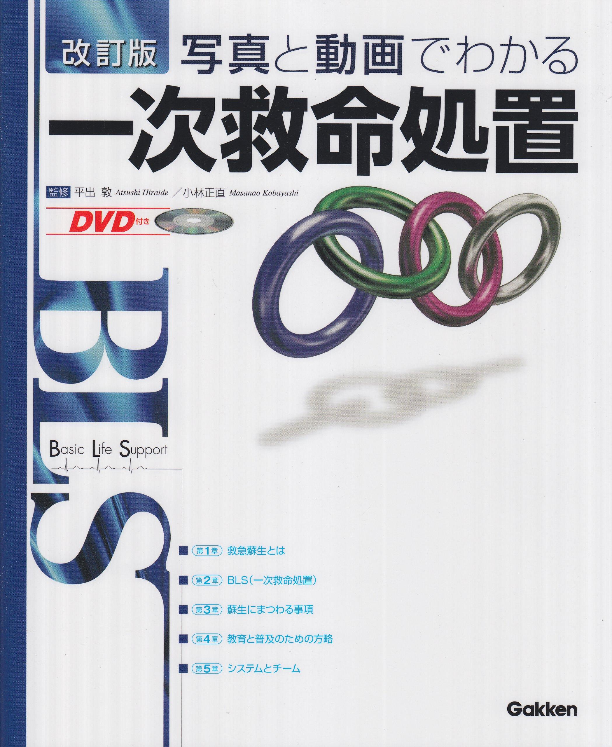 Shashin to doga de wakaru 1ji kyumei shochi : BLS.