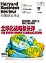 全球化战略新抉择(《哈佛商业评论》2017年第7期)