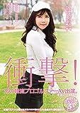 衝撃! あの韓流プロゴルファーAV出演。 韓国史上最強のスキモノ美女ゴルファーとまさかの19番ホールinワン! チヨン、ミナ、ユリ [DVD]