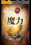 "The Magic 魔力(创销量奇迹《秘密》作者朗达·拜恩力作!""吸引力法则""三部曲旷世之作!中国正版简体中文授权!) (博集心理学系列)"