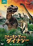 ウォーキング WITH ダイナソー BBCオリジナル・シリーズ DVD