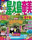 まっぷる 屋久島・奄美 種子島'17-'18