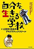 自分を生きる学校-いま芽吹く日本のデモクラティック・スクール- (せせらぎ出版)