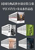 民国经典武侠小说套装合集(平江不肖生+朱贞木作品选)