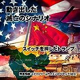 「動き出した滅亡のシナリオ - スイッチを押したトランプ」飛鳥昭雄 エクストリームサイエンス リミックス(1) [DVD]