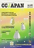 CCJAPAN vol.100(2017.10―クローン病と潰瘍性大腸炎の総合情報誌 特集 難病患者就職サポーターのしごと