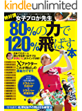 GOLF TODAYレッスンブック 80%の力で120%飛ばす本