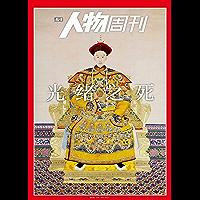 南方人物周刊2018年第34期