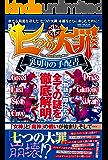 nanatunotaizaiuragirinosetaisho (Japanese Edition)