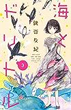 海とドリトル(3) (Kissコミックス)