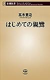 はじめての親鸞(新潮新書)