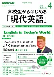 ラジオ 高校生からはじめる「現代英語」 2018年4月号 [雑誌] (NHKテキスト)