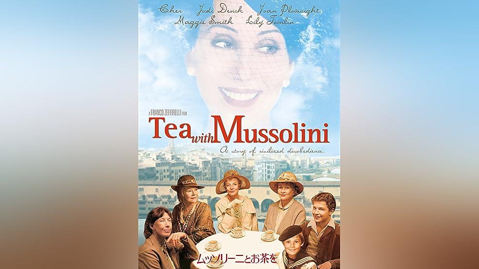 ムッソリーニとお茶を (字幕版)