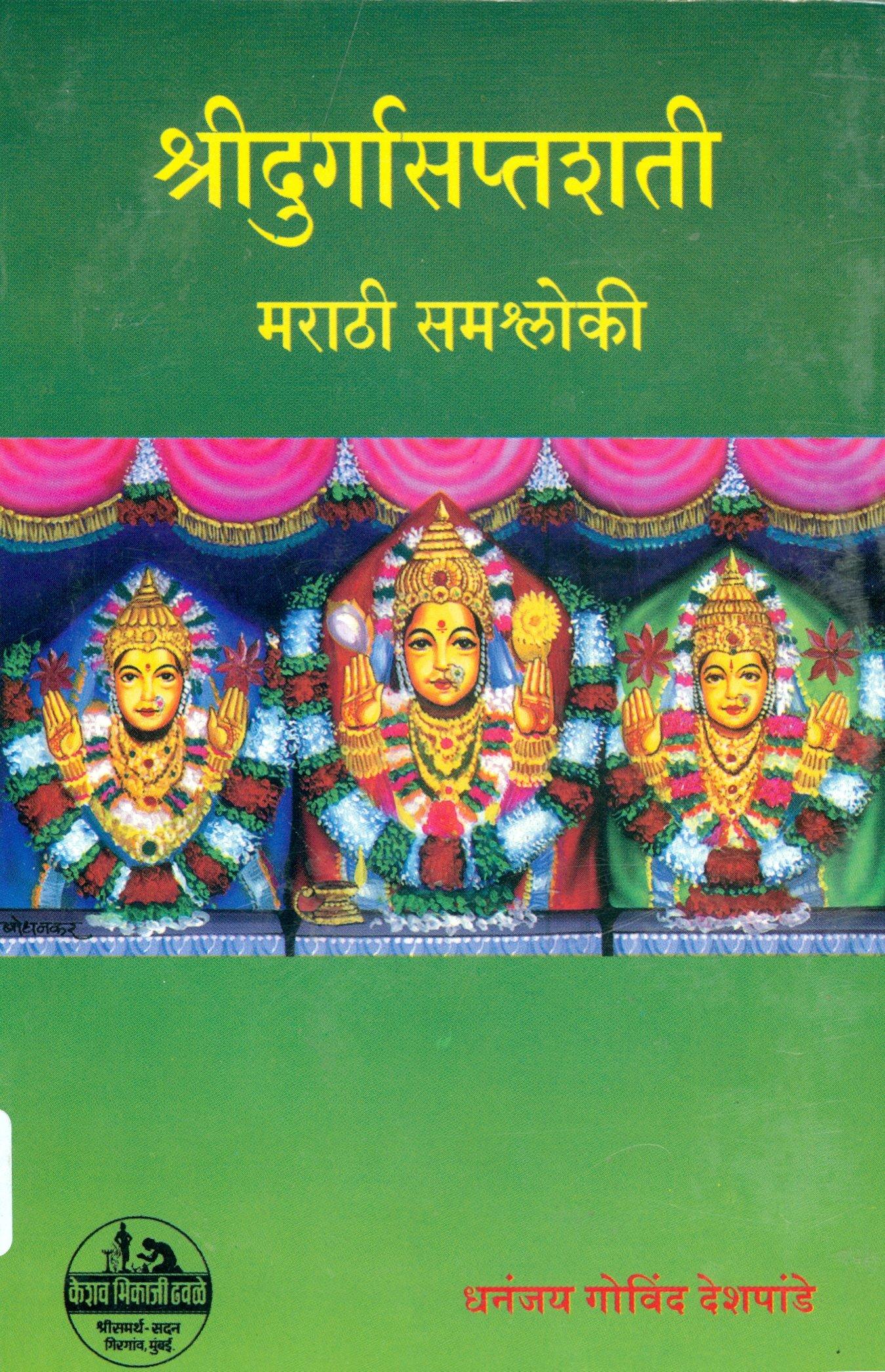 Durga saptashati telugu pdf free download by teddiscdestplat issuu.