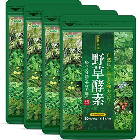 酵素 野草