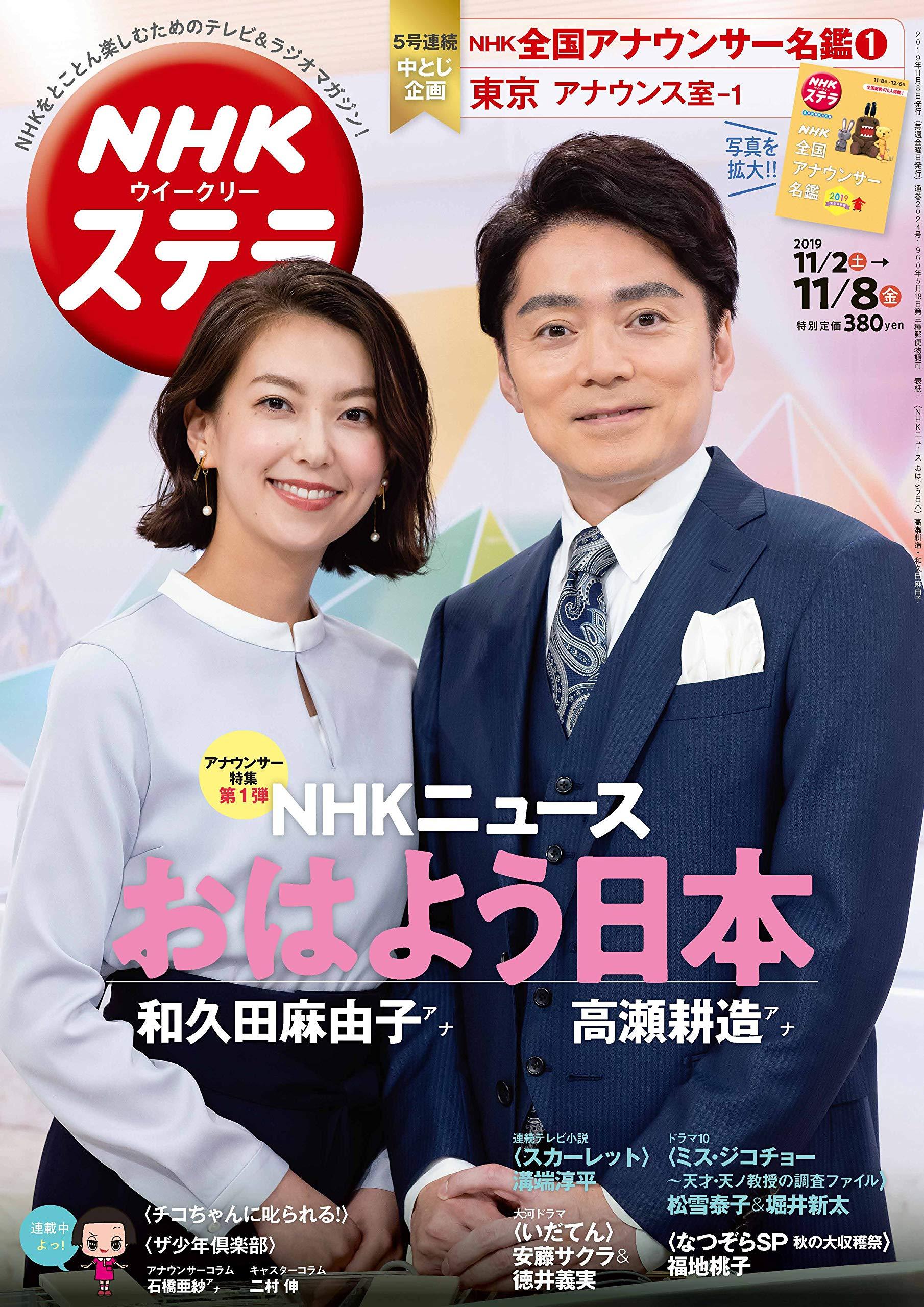 日本 アナウンサー おはよう Nhk