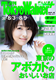 週刊 東京ウォーカー+ 2017年No.31 (8月2日発行) [雑誌] (Walker)