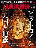 週刊東洋経済 2018年1/27号 [雑誌]